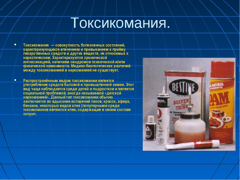 Токсикомания. Токсикомания— совокупность болезненных состояний, характеризу...