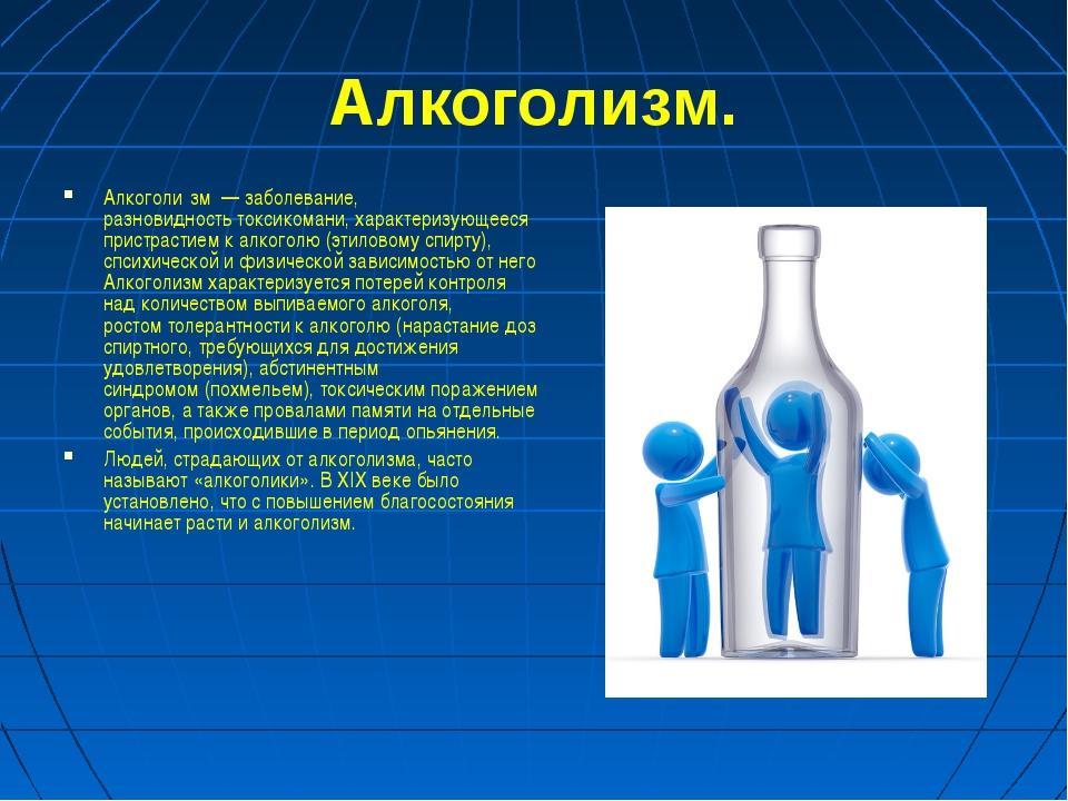 Алкоголизм. Алкоголи́зм— заболевание, разновидностьтоксикомани, характериз...