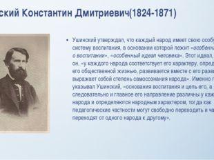 Ушинский Константин Дмитриевич(1824-1871) Ушинский утверждал, что каждый наро