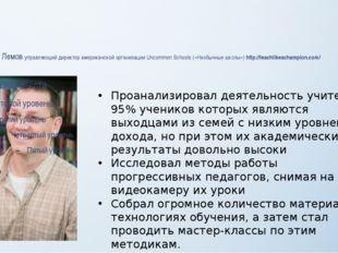 Дуг Лемов управляющий директор американской организации Uncommon Schools («Не