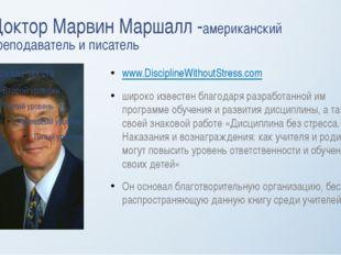 Доктор Марвин Маршалл -американский преподаватель и писатель www.DisciplineWi