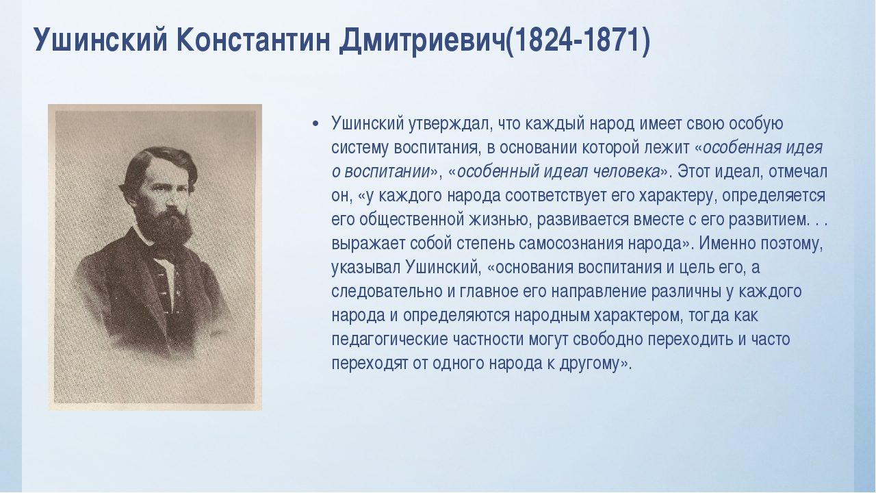 Ушинский Константин Дмитриевич(1824-1871) Ушинский утверждал, что каждый наро...