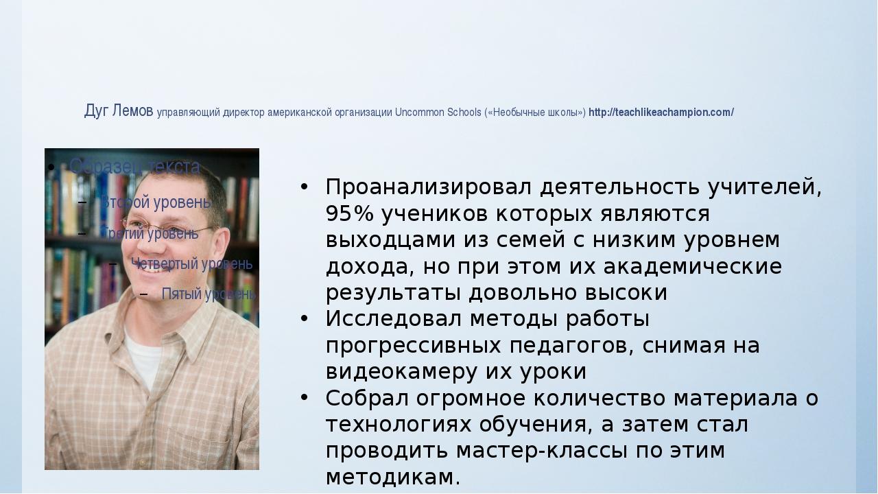 Дуг Лемов управляющий директор американской организации Uncommon Schools («Не...
