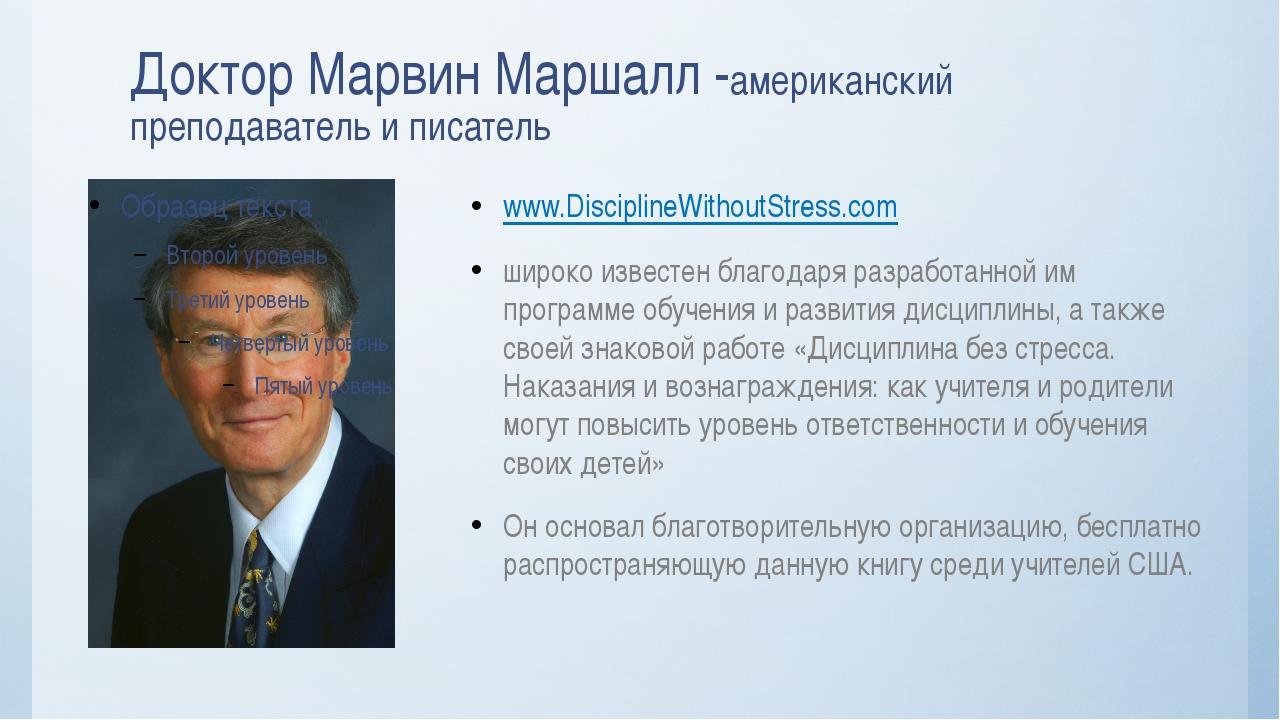 Доктор Марвин Маршалл -американский преподаватель и писатель www.DisciplineWi...