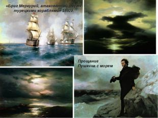 «Бриг Меркурий, атакованный двумя турецкими кораблями» 1892г. Прощание Пушкин