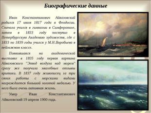 Биографические данные Иван Константинович Айвазовский родился 17 июля 1817 го