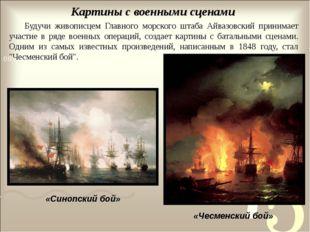 Картины с военными сценами Будучи живописцем Главного морского штаба Айвазовс