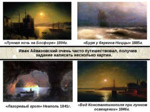 Иван Айвазовский очень часто путешествовал, получив задание написать нескольк