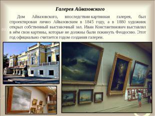 Галерея Айвазовского Дом Айвазовского, впоследствиикартинная галерея, был сп