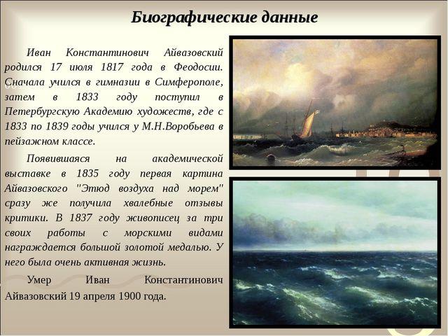 Биографические данные Иван Константинович Айвазовский родился 17 июля 1817 го...