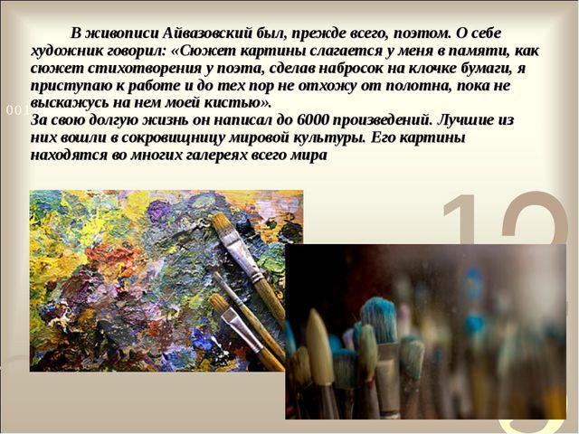 В живописи Айвазовский был, прежде всего, поэтом. О себе художник говорил: «С...