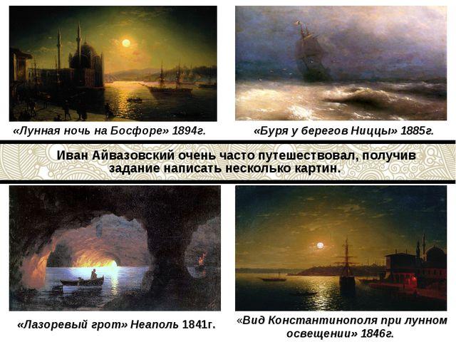 Иван Айвазовский очень часто путешествовал, получив задание написать нескольк...