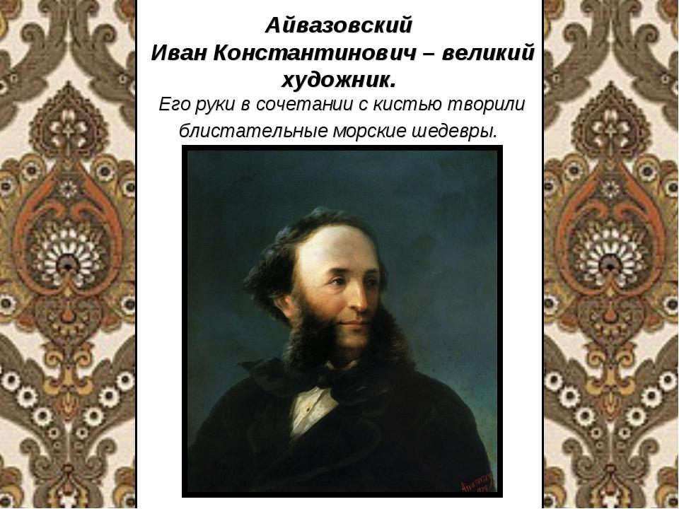 Айвазовский Иван Константинович – великий художник. Его руки в сочетании с ки...