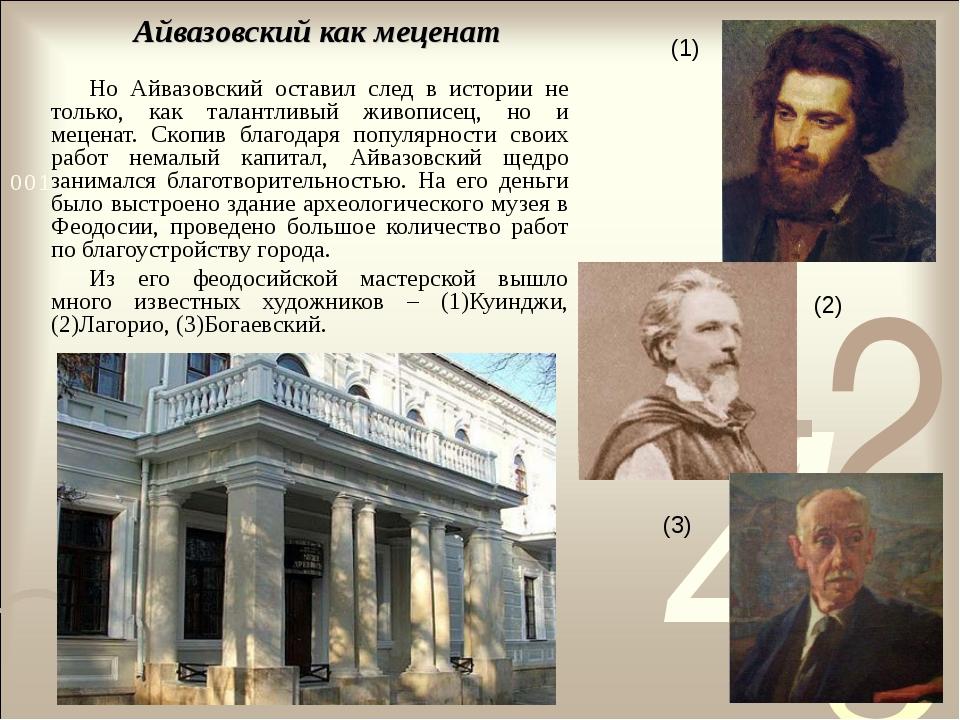 Айвазовский как меценат Но Айвазовский оставил след в истории не только, как...