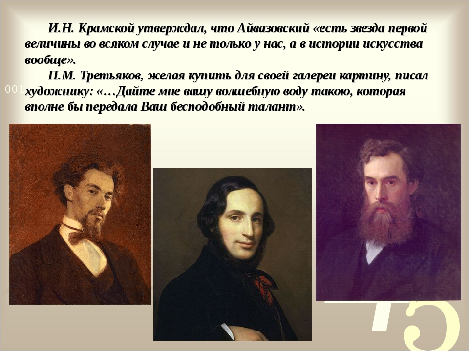 И.Н. Крамской утверждал, что Айвазовский «есть звезда первой величины во всяк...