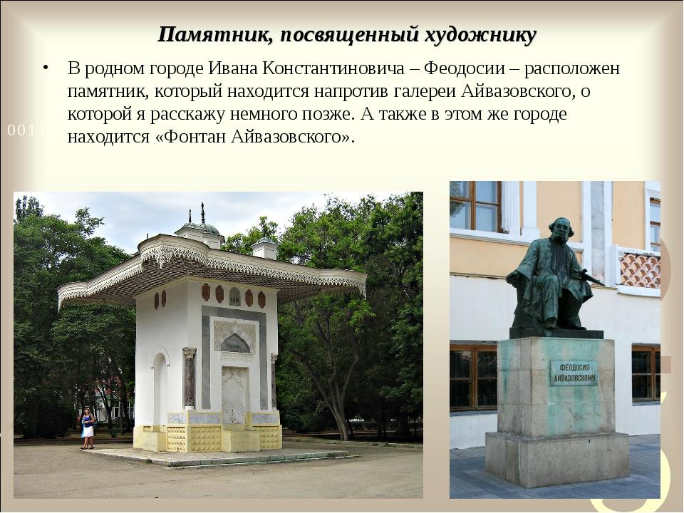 Памятник, посвященный художнику В родном городе Ивана Константиновича – Феодо...