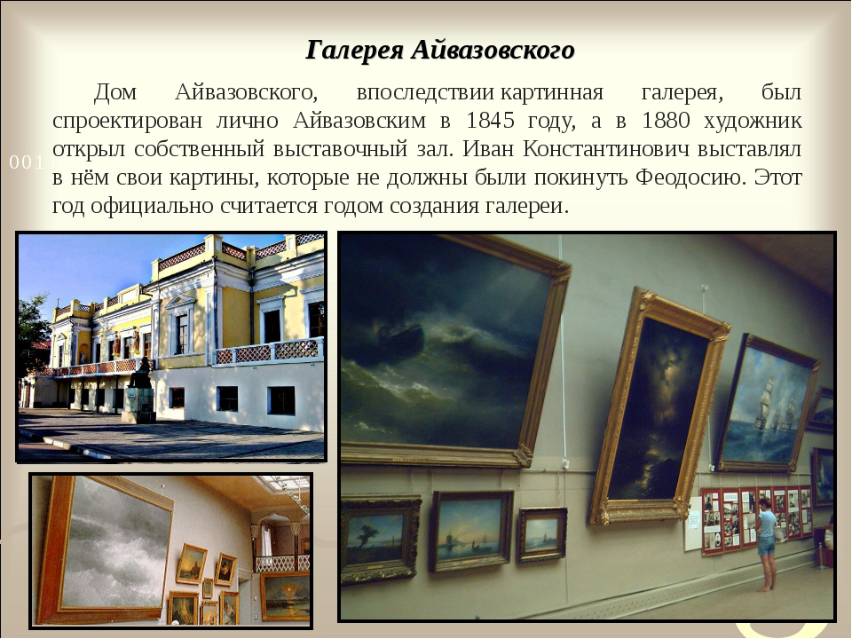 Галерея Айвазовского Дом Айвазовского, впоследствиикартинная галерея, был сп...