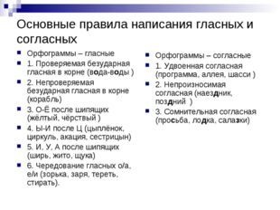 Основные правила написания гласных и согласных Орфограммы – гласные 1. Провер