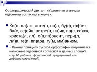 Орфографический диктант «Удвоенная и мнимая удвоенная согласная в корне». Ко(