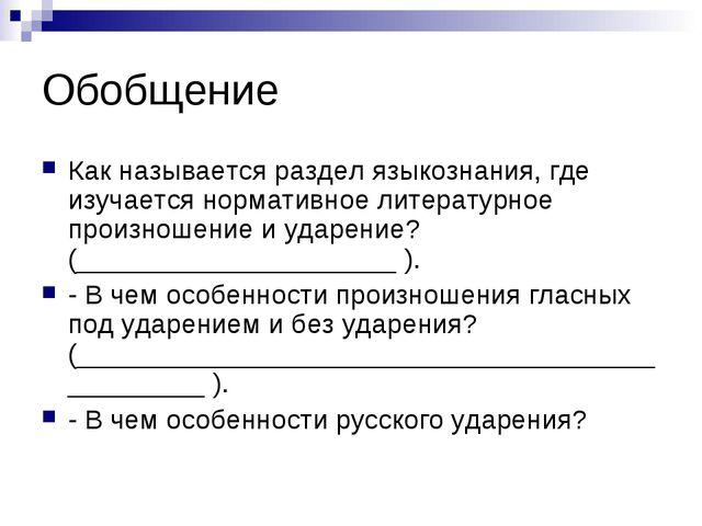 Обобщение Как называется раздел языкознания, где изучается нормативное литера...