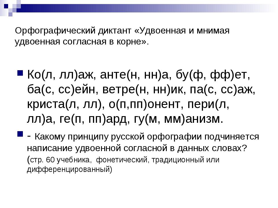 Орфографический диктант «Удвоенная и мнимая удвоенная согласная в корне». Ко(...
