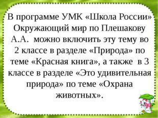 В программе УМК «Школа России» Окружающий мир по Плешакову А.А. можно включит