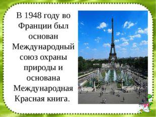 В 1948 году во Франции был основан Международный союз охраны природы и основа