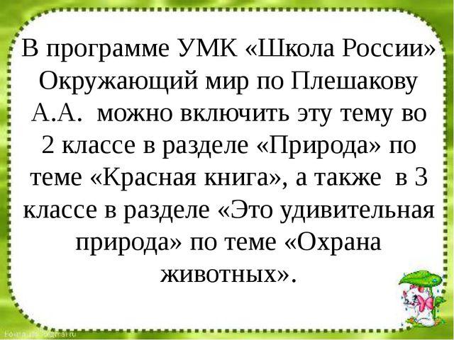 В программе УМК «Школа России» Окружающий мир по Плешакову А.А. можно включит...