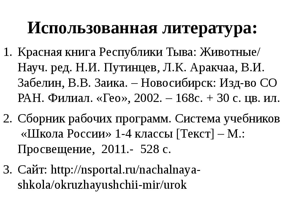 Использованная литература: Красная книга Республики Тыва: Животные/ Науч. ред...