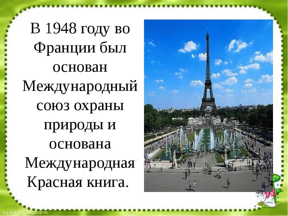 В 1948 году во Франции был основан Международный союз охраны природы и основа...