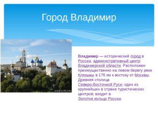 Город Владимир Владимир — исторический город в России, административный центр