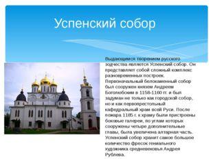 Успенский собор Выдающимся творением русского зодчества является Успенский со