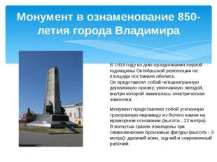 Монумент в ознаменование 850-летия города Владимира В 1918 году ко дню праздн