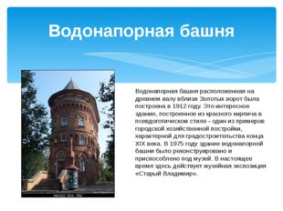 Водонапорная башня Водонапорная башня расположенная на древнем валу вблизи Зо