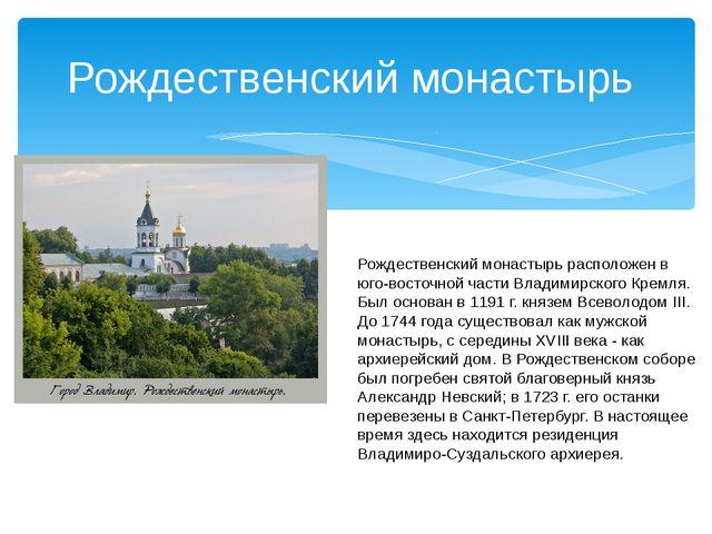 Рождественский монастырь Рождественский монастырь расположен в юго-восточной...