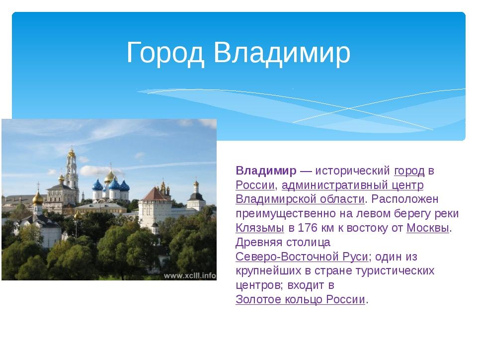 презентация город россии 2 класс окружающий мир скачать бесплатно