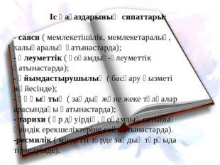 Іс қағаздарының сипаттары: -саяси( мемлекетішілік, мемлекетаралық, халықара