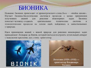 Название бионики происходит отдревнегреческогословабион— «ячейка жизни».