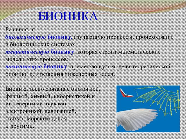 Различают: биологическуюбионику, изучающую процессы, происходящие вбиологич...
