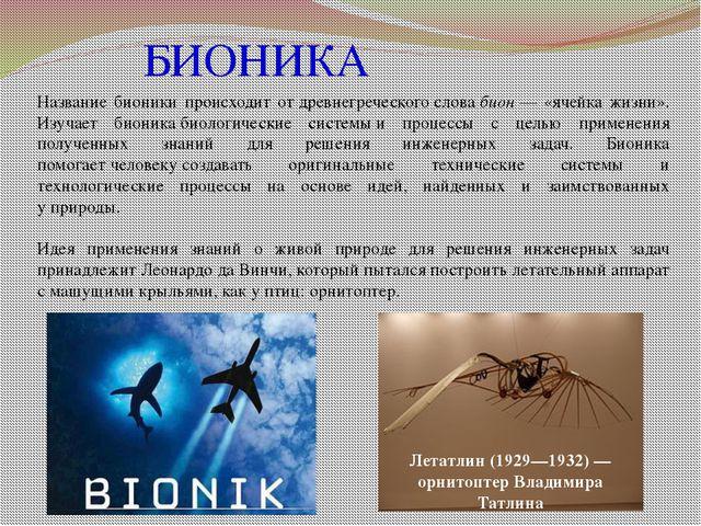 Название бионики происходит отдревнегреческогословабион— «ячейка жизни»....