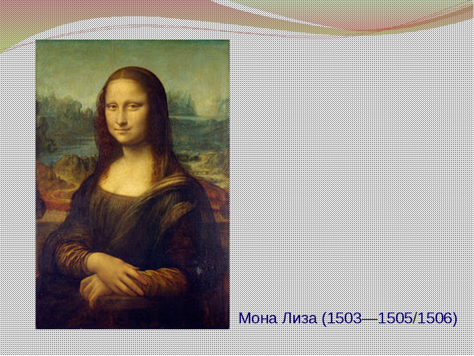 Мона Лиза(1503—1505/1506)