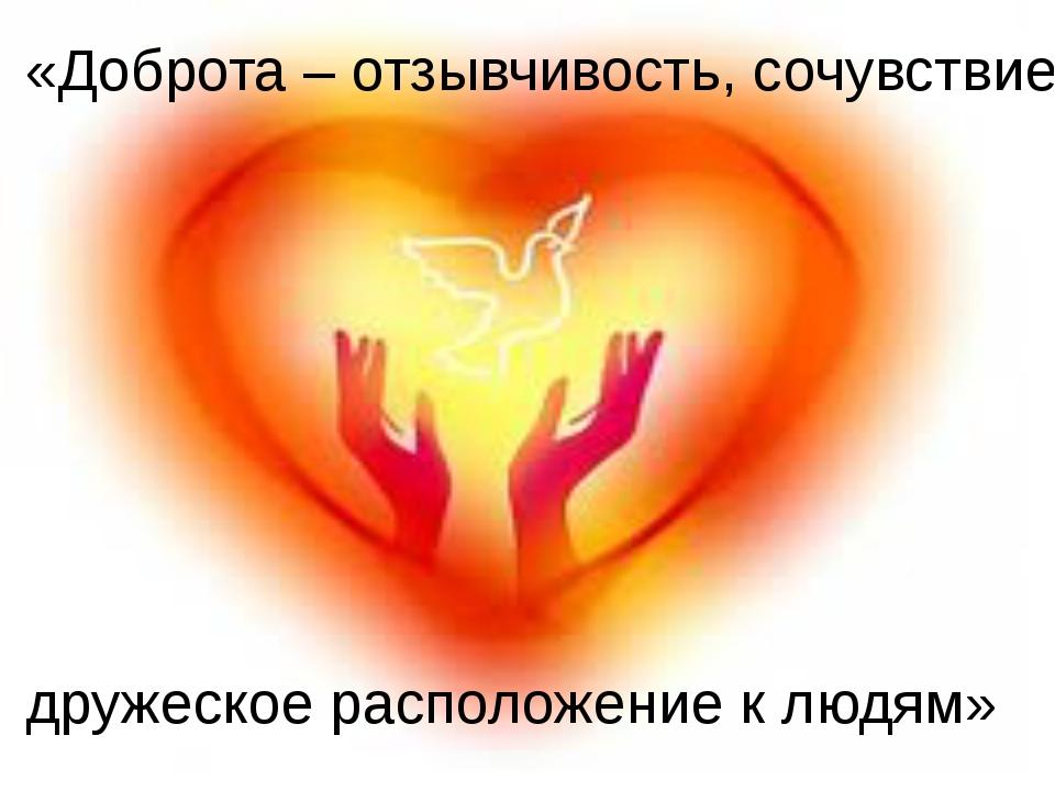 «Доброта – отзывчивость, сочувствие, дружеское расположение к людям»