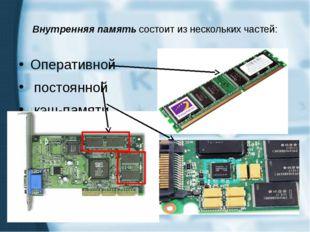 Внутренняя памятьсостоит из нескольких частей: Оперативной постоянной кэш-па