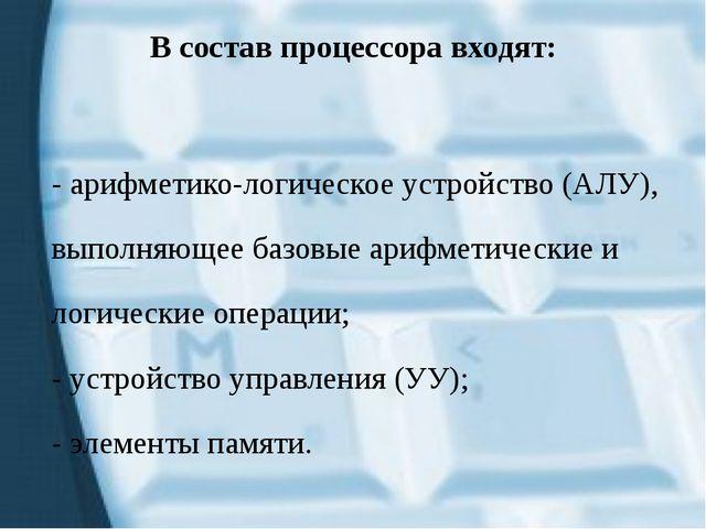 В состав процессора входят: - арифметико-логическое устройство (АЛУ), выполн...