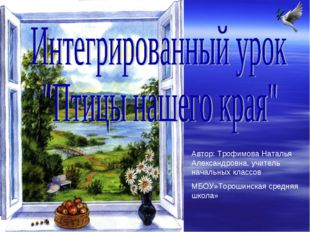 Автор: Трофимова Наталья Александровна, учитель начальных классов МБОУ»Тороши