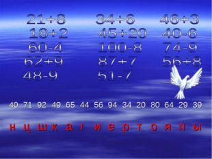 4071924965445694342080642939 нцшкагиертояпы