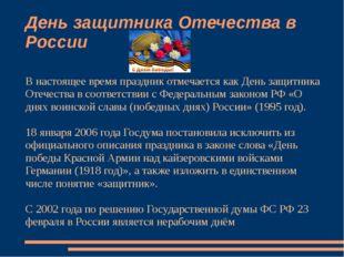 День защитника Отечества в России В настоящее время праздник отмечается как Д