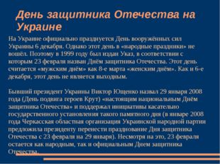 День защитника Отечества на Украине На Украине официально празднуется День во