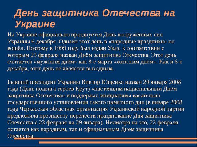 День защитника Отечества на Украине На Украине официально празднуется День во...