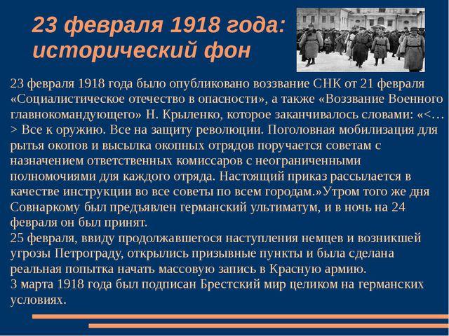 23 февраля 1918 года: исторический фон 23 февраля 1918 года было опубликовано...